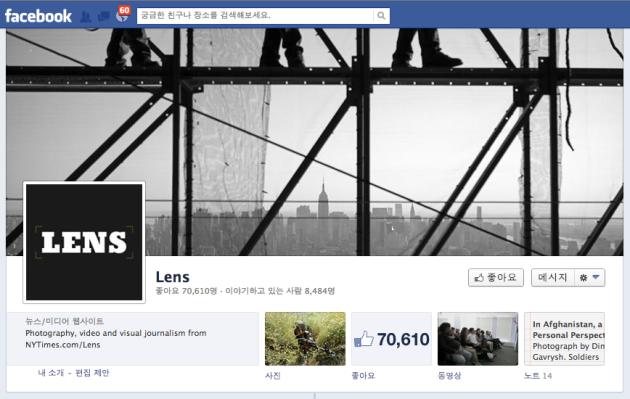 렌즈 페이스북 페이지
