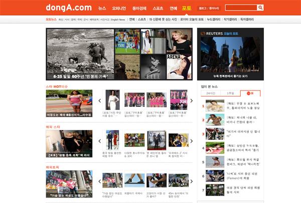 동아닷컴 포토 페이지
