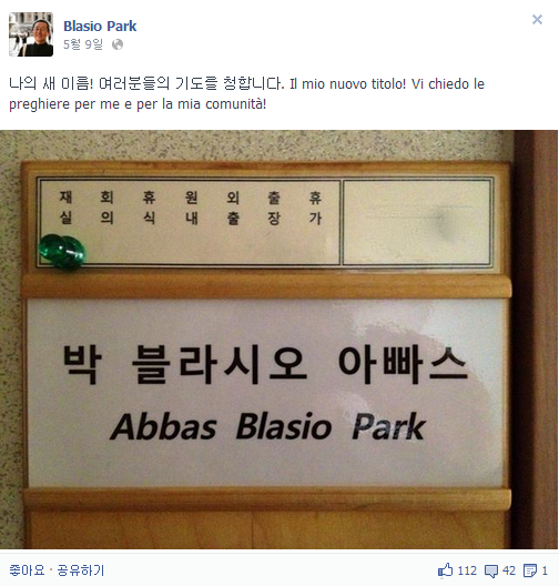 박현동 신부 페이스북