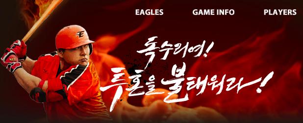 한화 이글스 김태균 (이미지 출처: 한화 이글스 공식 홈페이지)