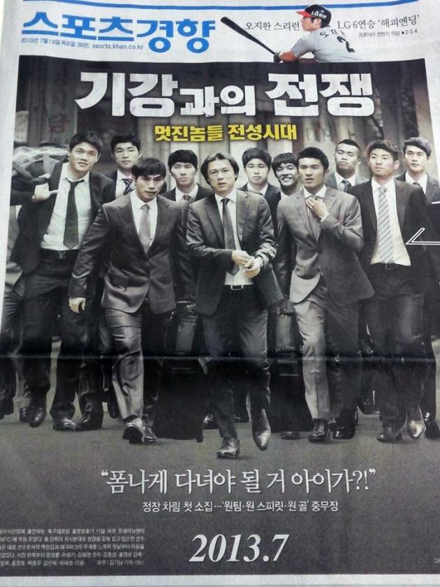 20130722홍명보