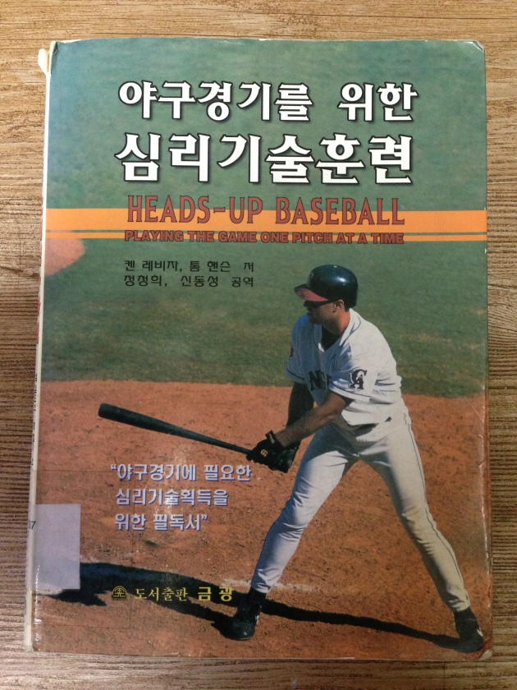 야구경기를 위한 심리기술훈련