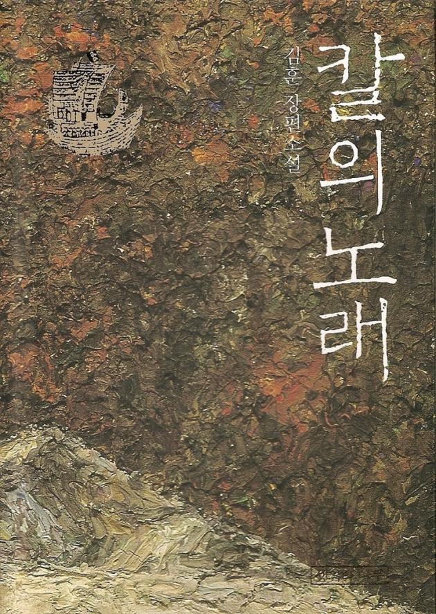 김훈: 칼의노래