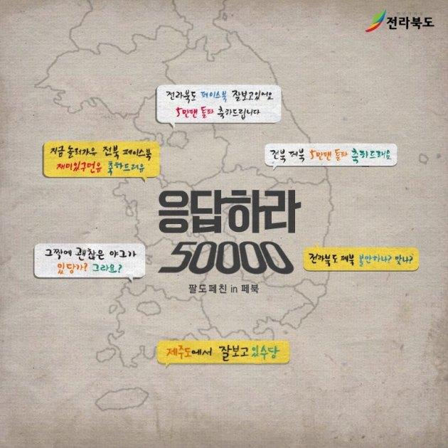 전라북도 페이스북 이벤트: 응답하라 50000