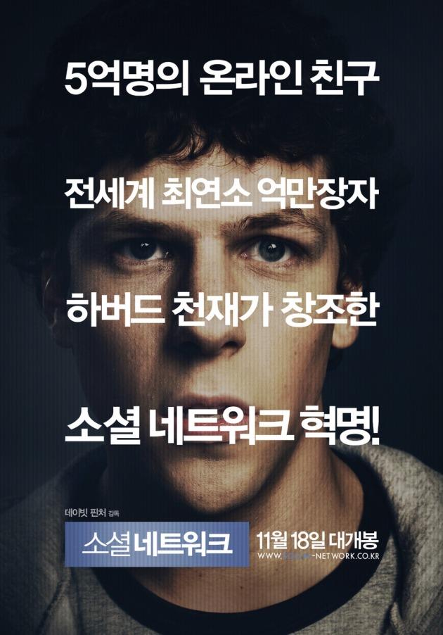 영화 소셜네트워크