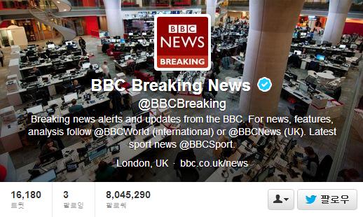 BBC의 트위터 뉴스