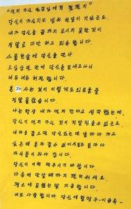 """어느 할머니의 """"먼저가신 영감님에게 첫 편지'"""